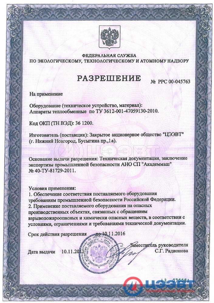 Подогреватель низкого давления ПН 36 в Новосибирск Подогреватель сетевой воды ПСВ 520-0,29-2,25 Якутск
