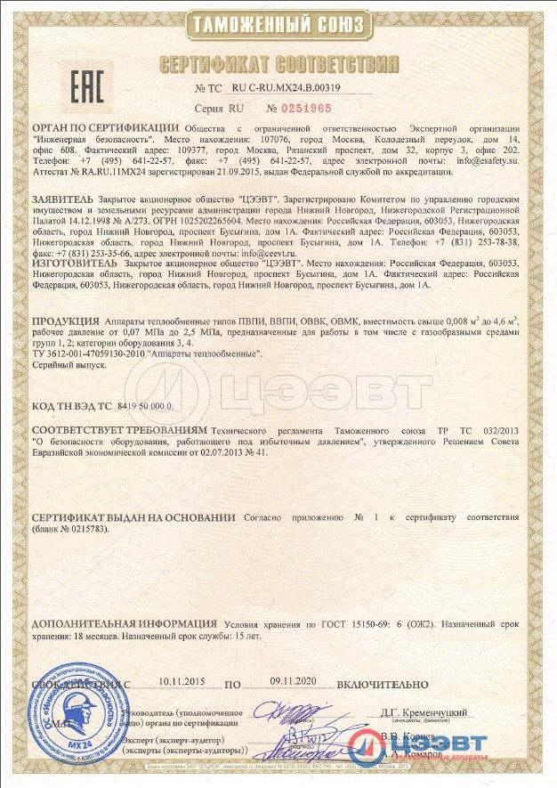 Подогреватель низкого давления ПН 54 в Уфа Кожухотрубный конденсатор ONDA C 36.302.2000 Чебоксары