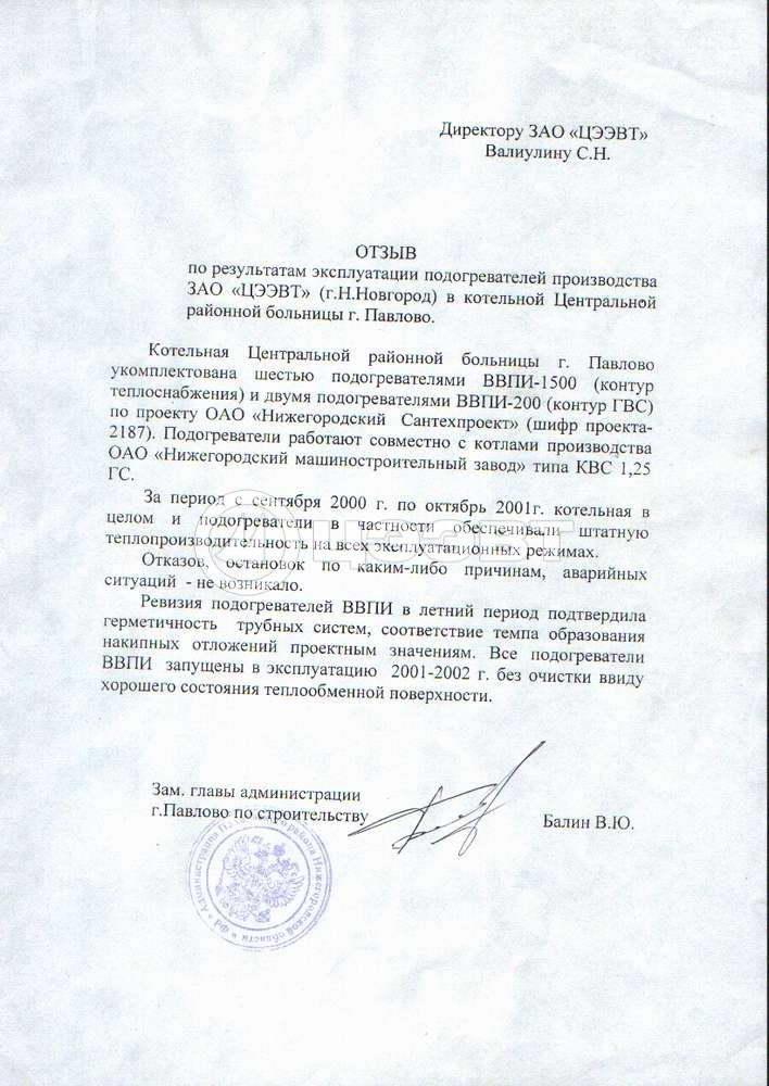 ЦРБ, г.Павлово