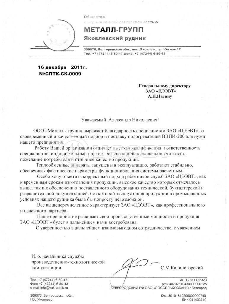 ООО «Металл-групп», Пермь