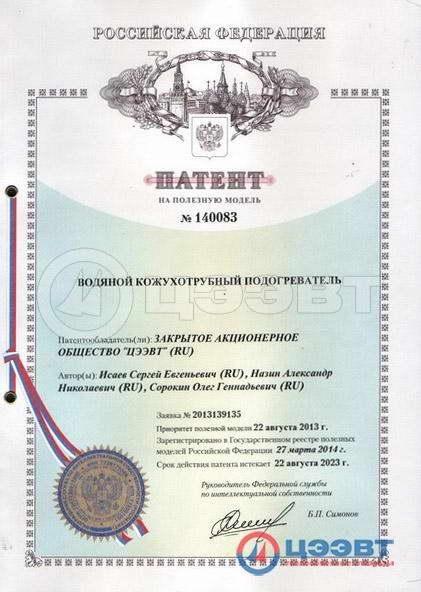 Подогреватель низкого давления ПН 100-16-4 III Москва Теплообменник Ридан НН 188 Ду 300 Бийск
